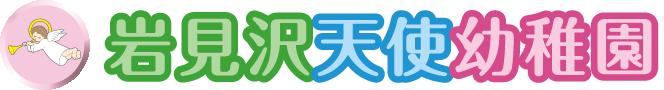 岩見沢天使幼稚園 | 学校法人 北海道カトリック学園